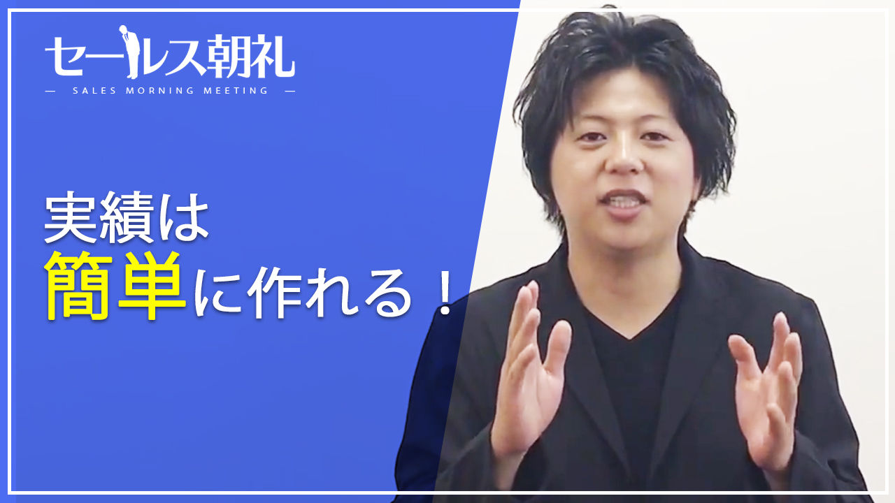 セールス朝礼 3日目