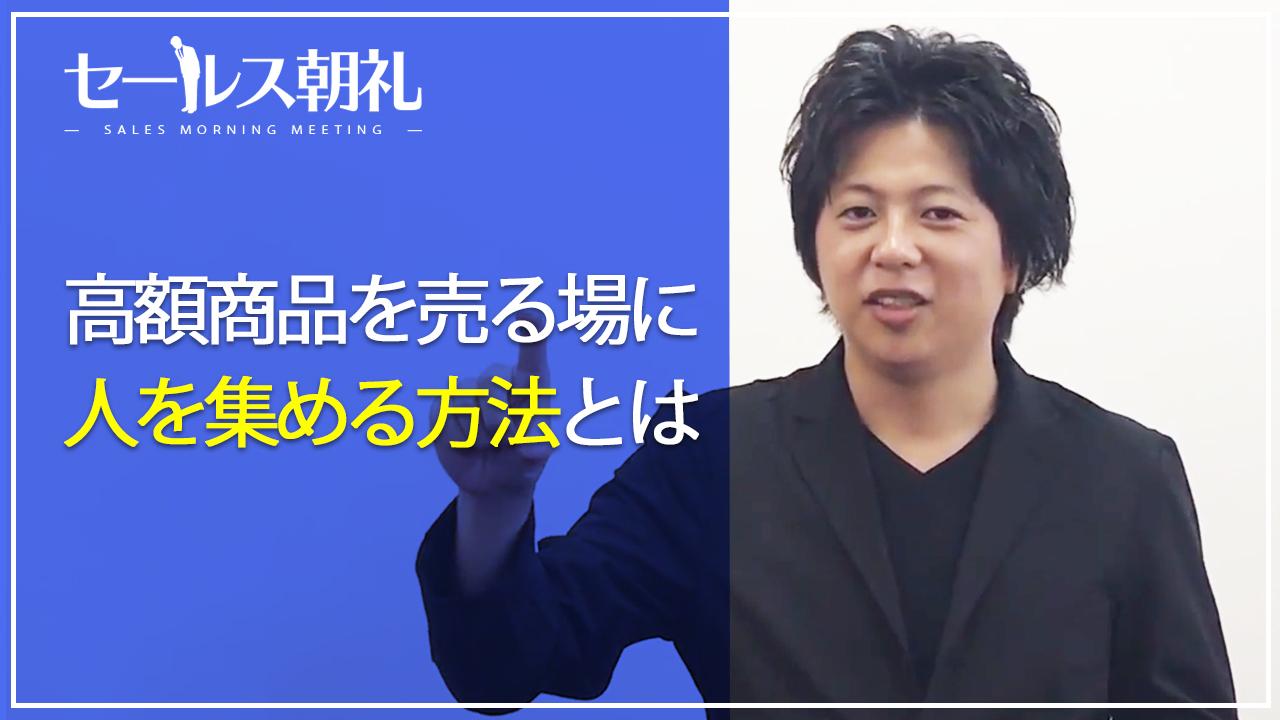 セールス朝礼 4日目