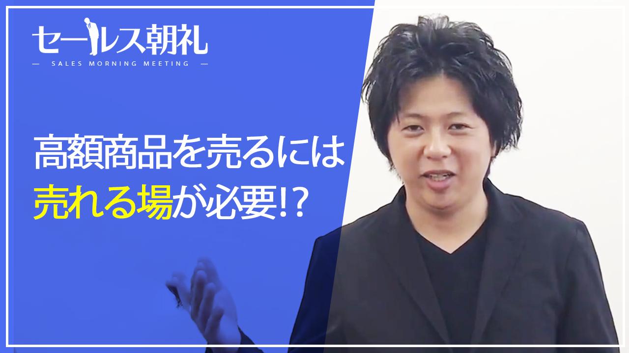 セールス朝礼 5日目