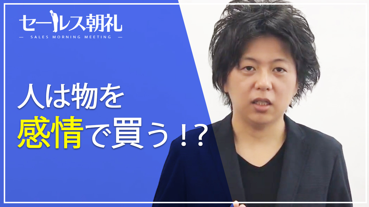 セールス朝礼 6日目