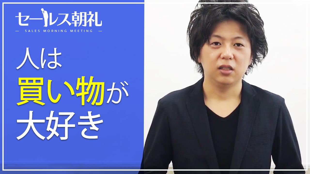 セールス朝礼 7日目