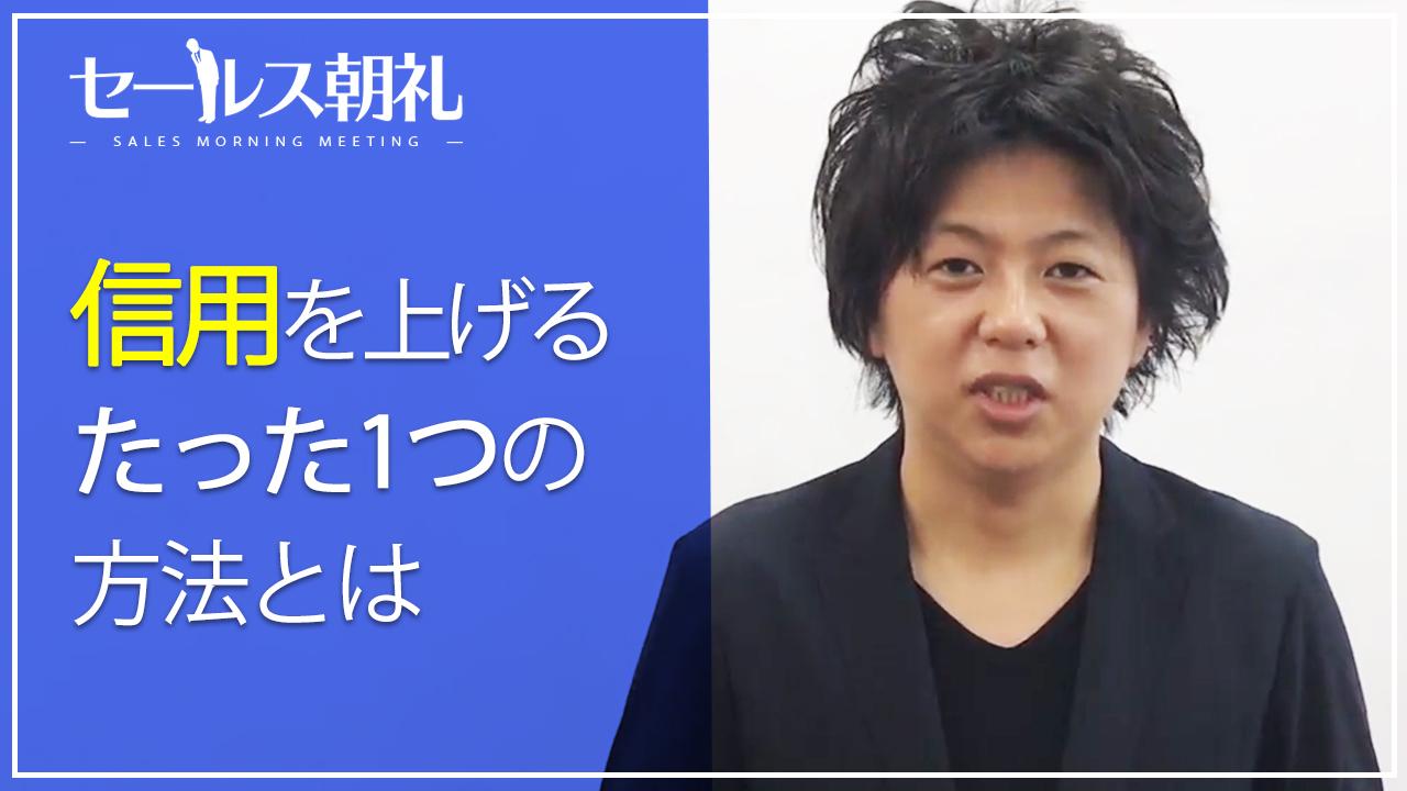 セールス朝礼 9日目