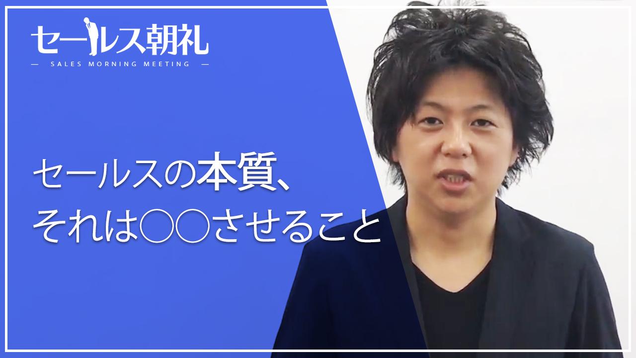 セールス朝礼 10日目