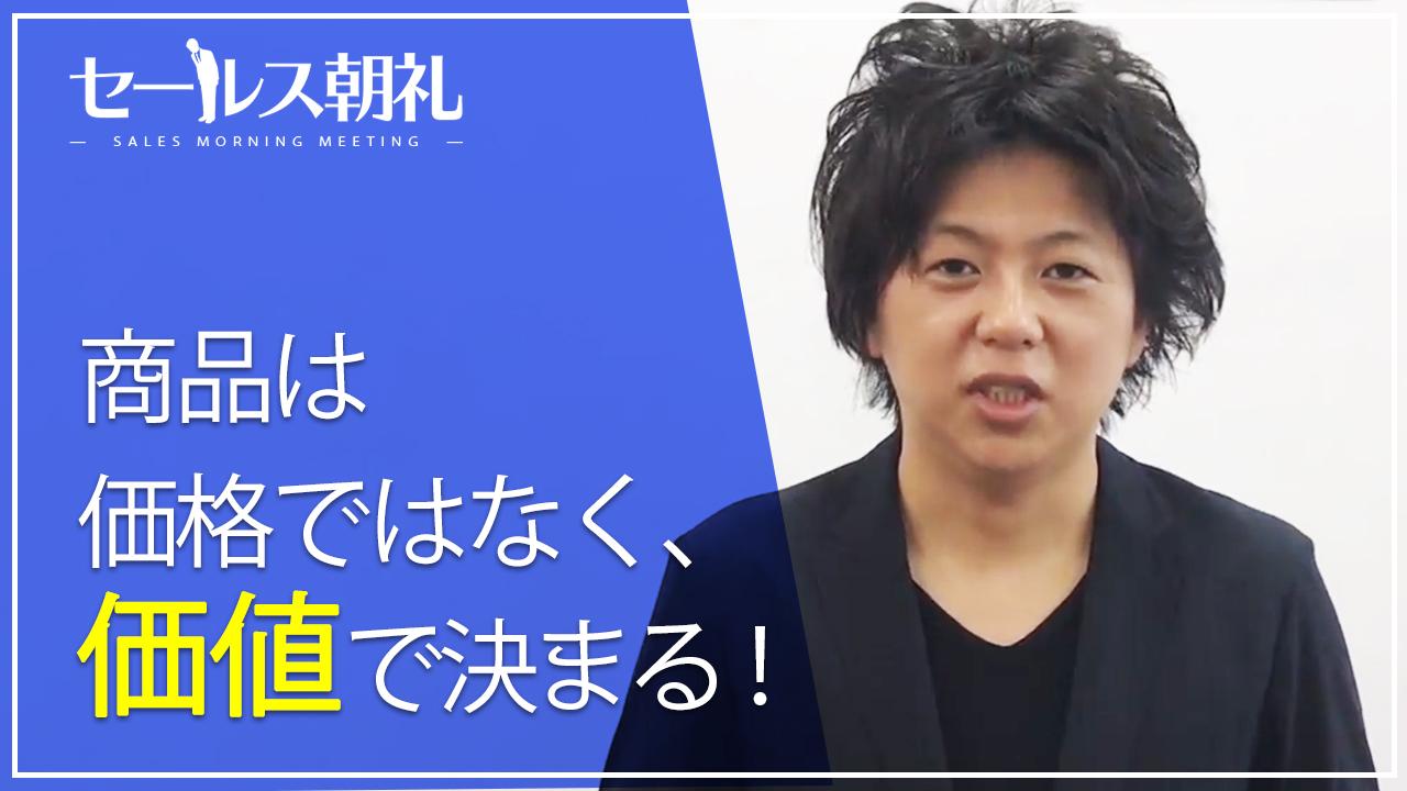 セールス朝礼 11日目