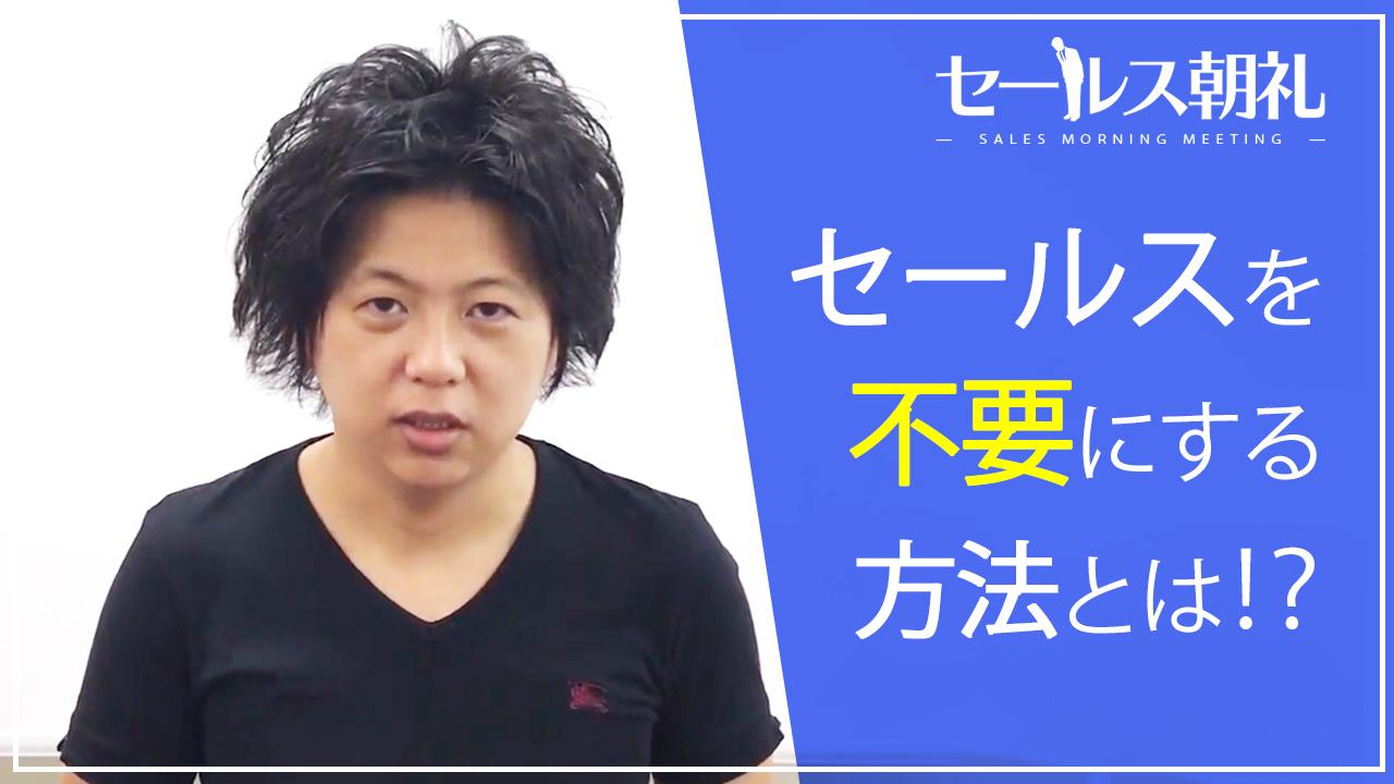 セールス朝礼 12日目