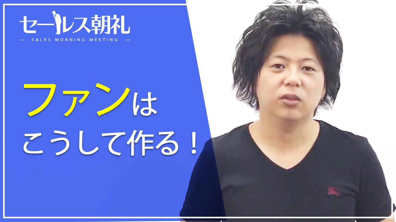 セールス朝礼 13日目