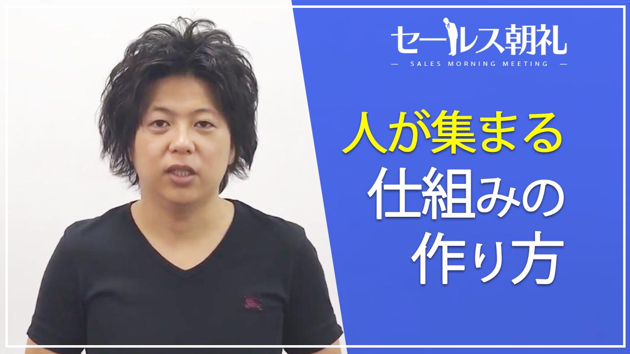 セールス朝礼 14日目