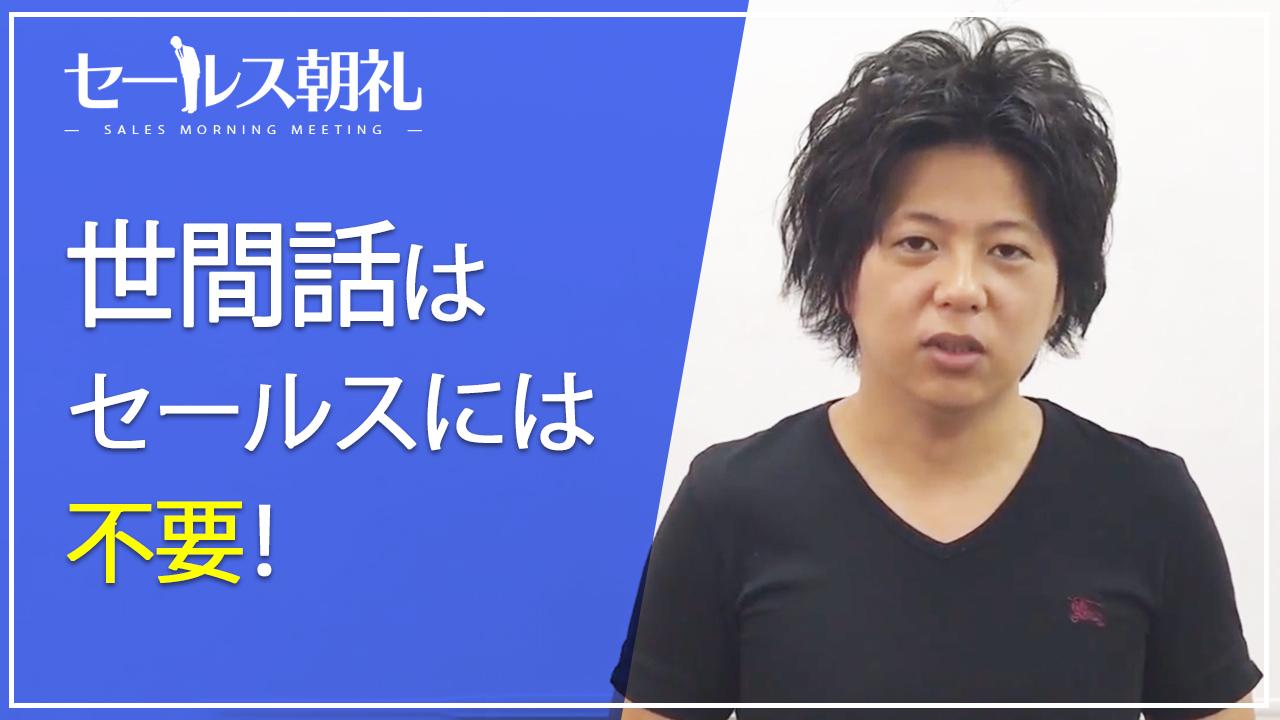 セールス朝礼 15日目