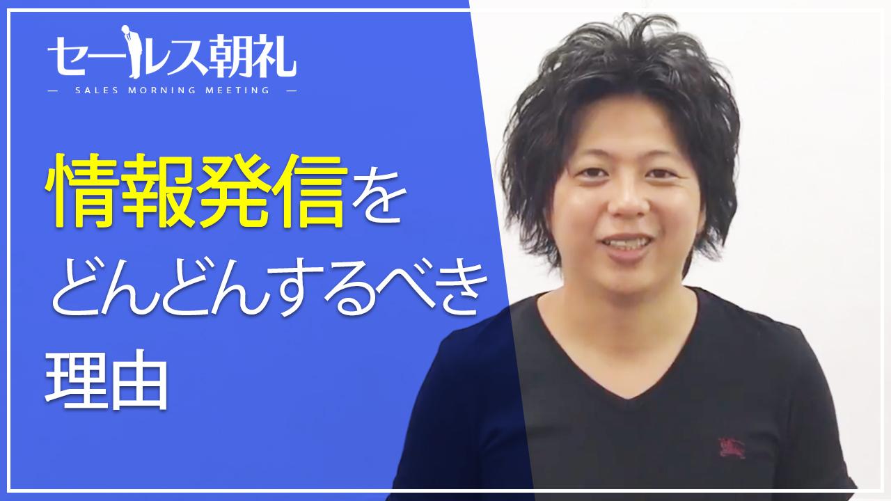 セールス朝礼 17日目
