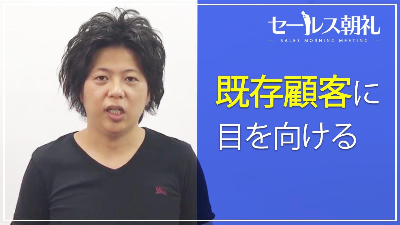 セールス朝礼 18日目