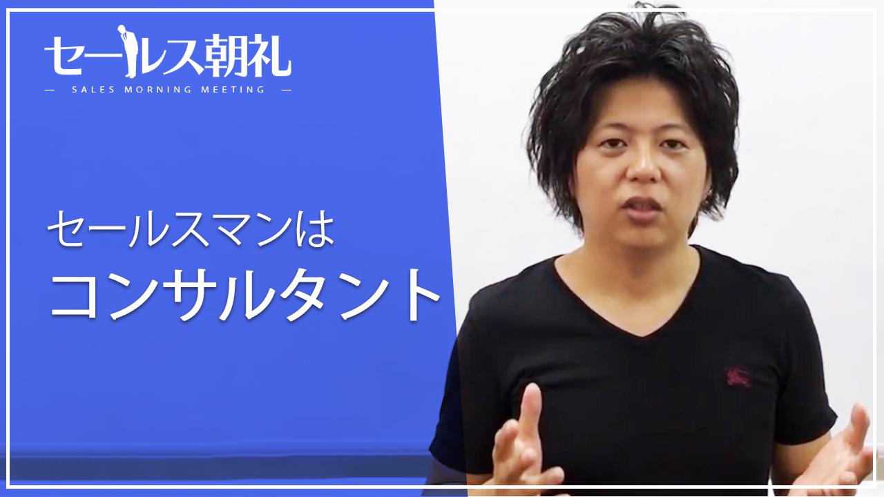 セールス朝礼 19日目