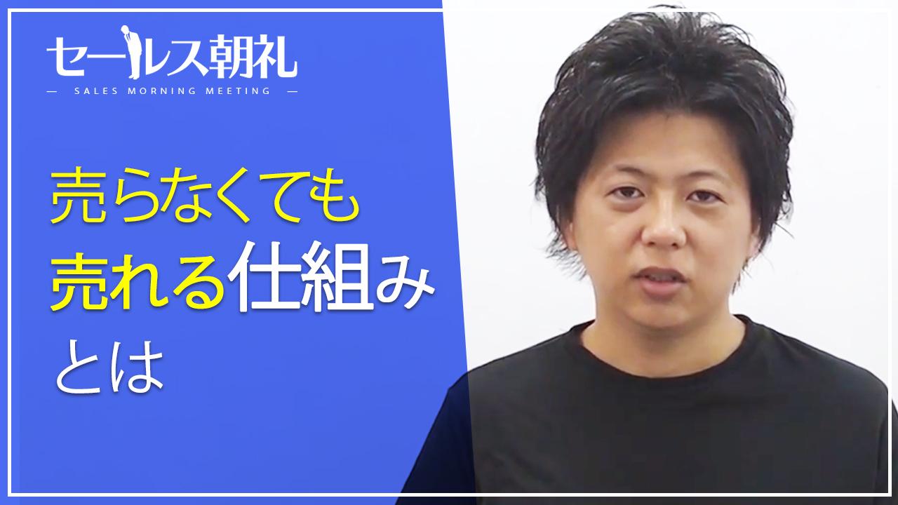 セールス朝礼 21日目