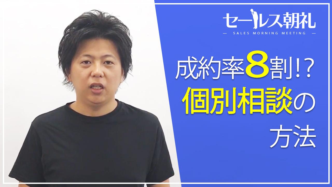 セールス朝礼 22日目
