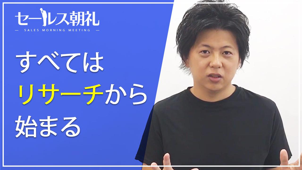 セールス朝礼 23日目