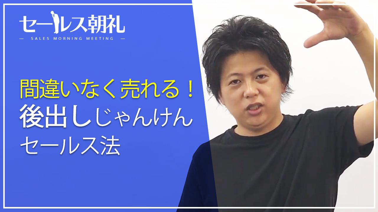 セールス朝礼 24日目