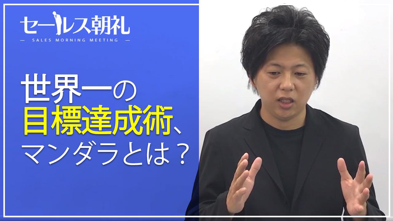 セールス朝礼 25日目