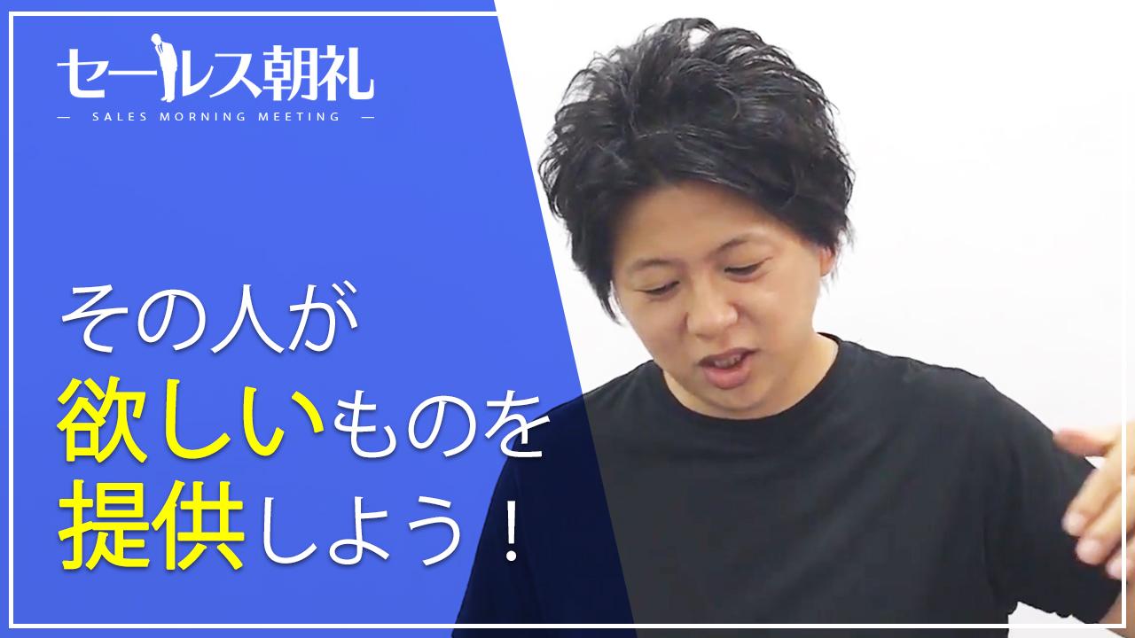 セールス朝礼 27日目