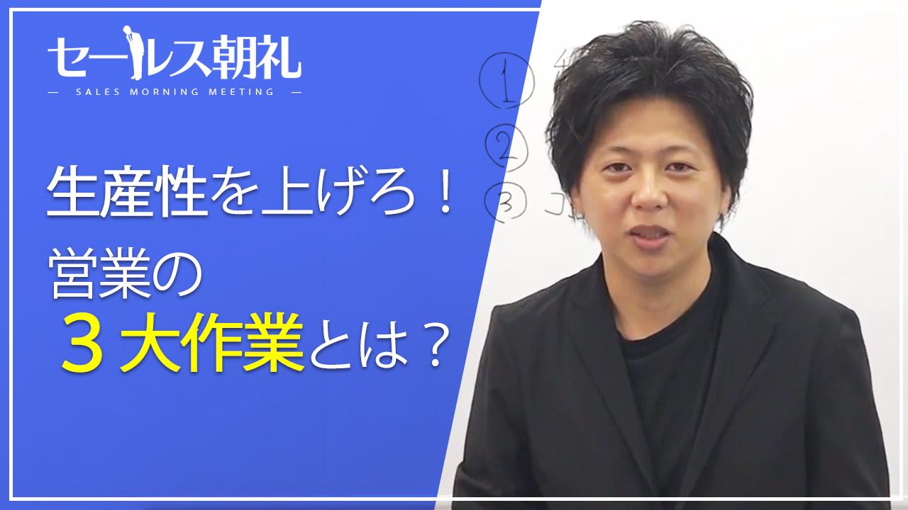 セールス朝礼 28日目