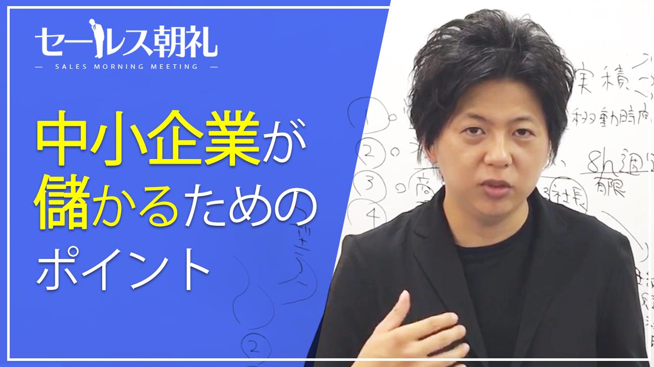 セールス朝礼 29日目