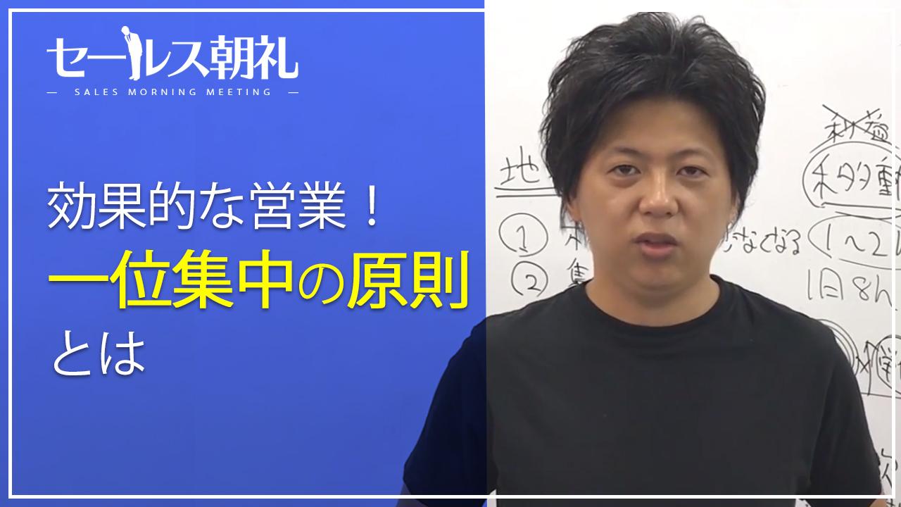 セールス朝礼 30日目