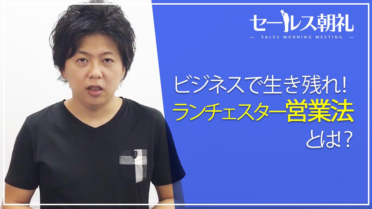 セールス朝礼 31日目