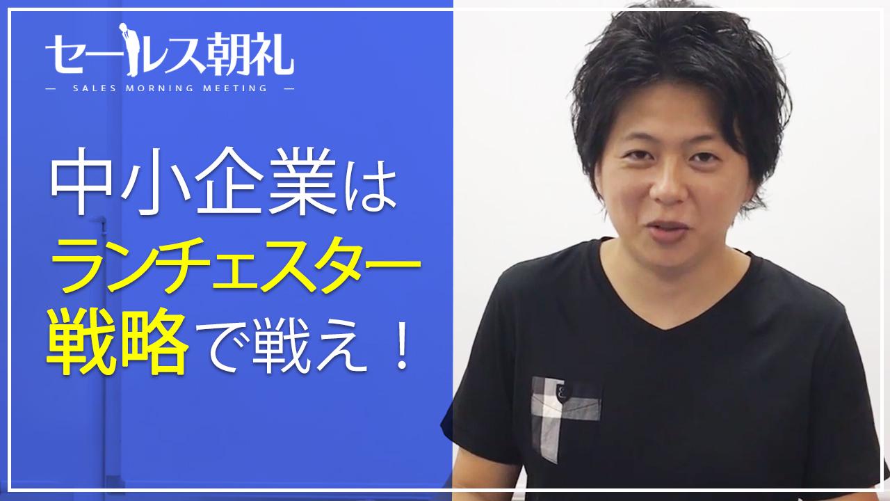 セールス朝礼 32日目
