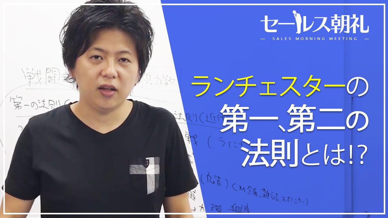セールス朝礼 33日目