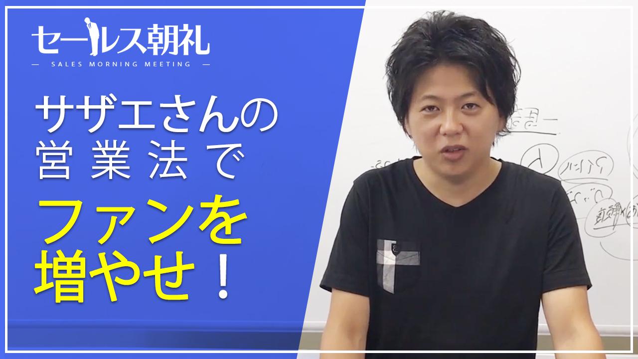 セールス朝礼 34日目
