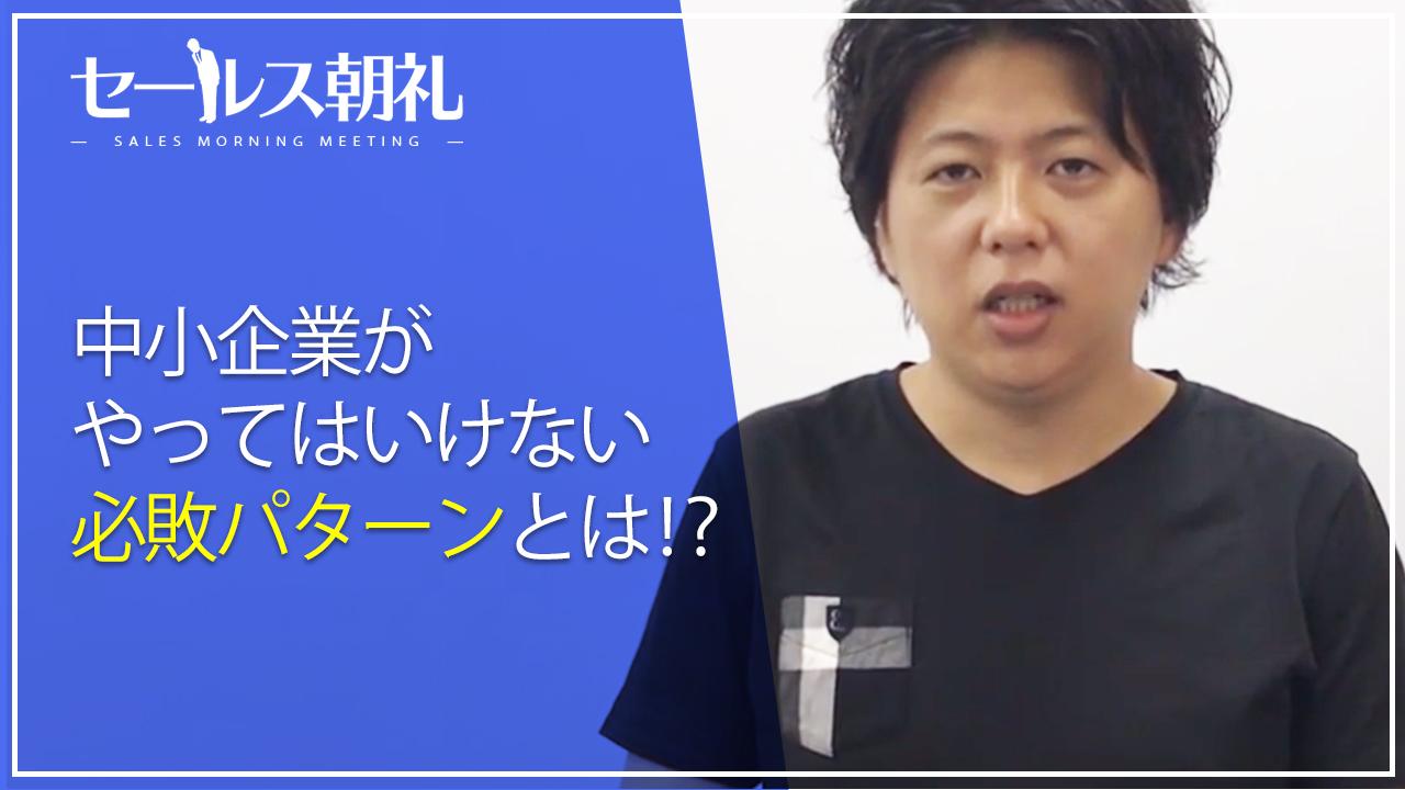 セールス朝礼 36日目