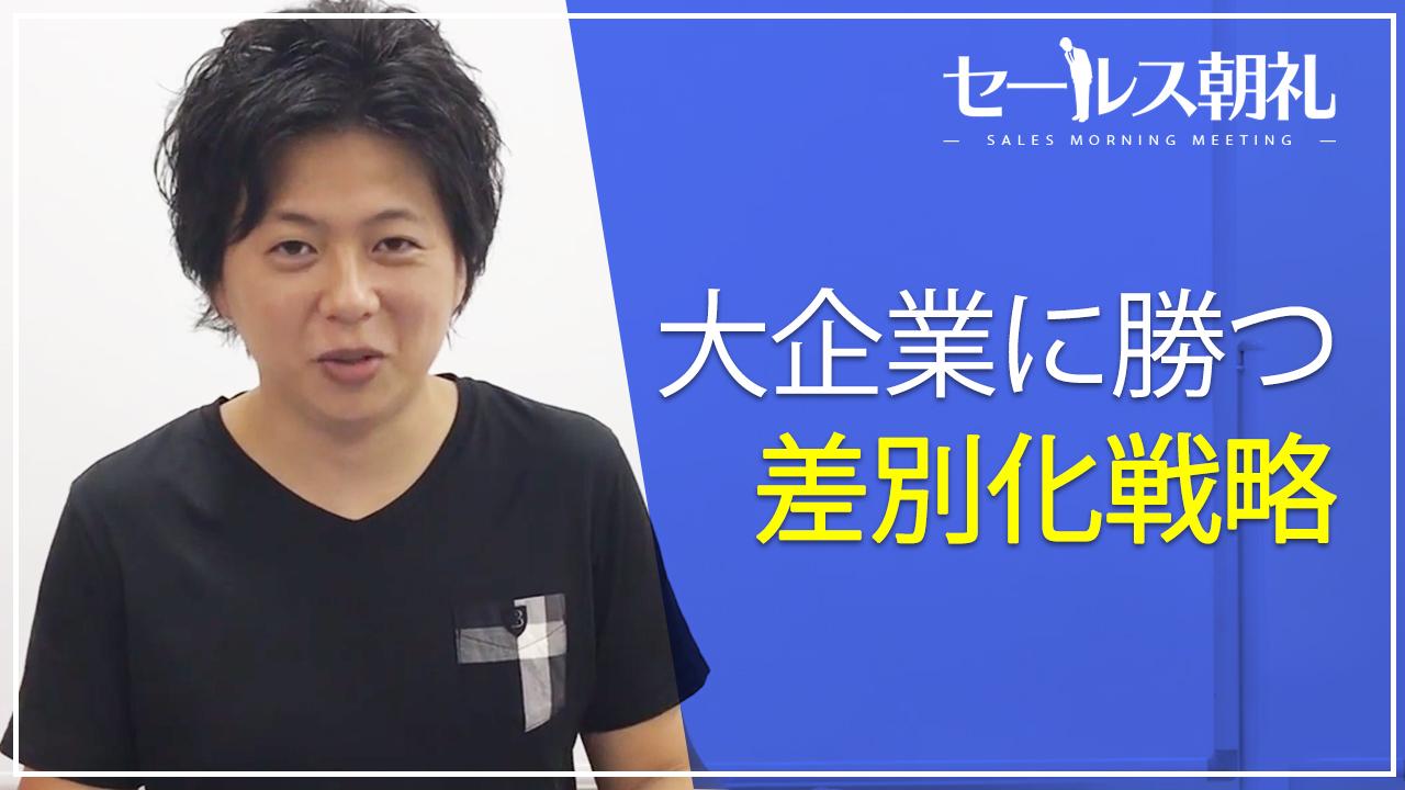 セールス朝礼 37日目