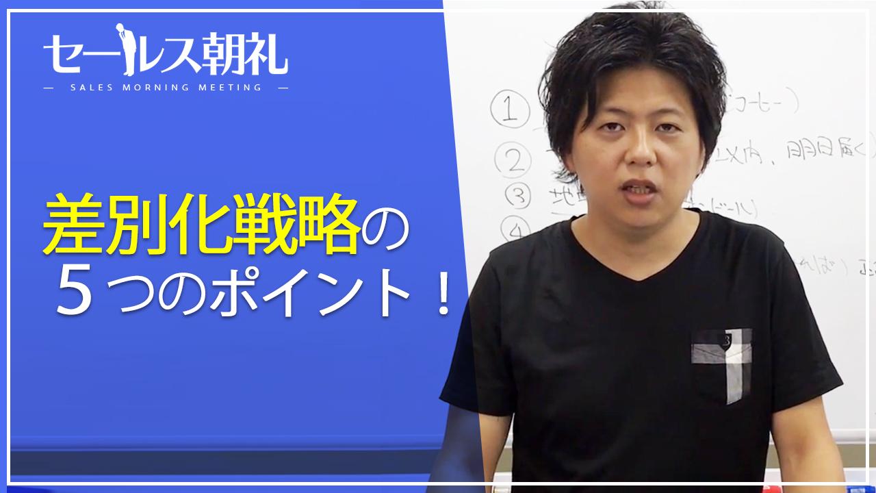 セールス朝礼 38日目