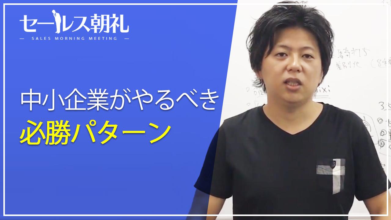 セールス朝礼 39日目