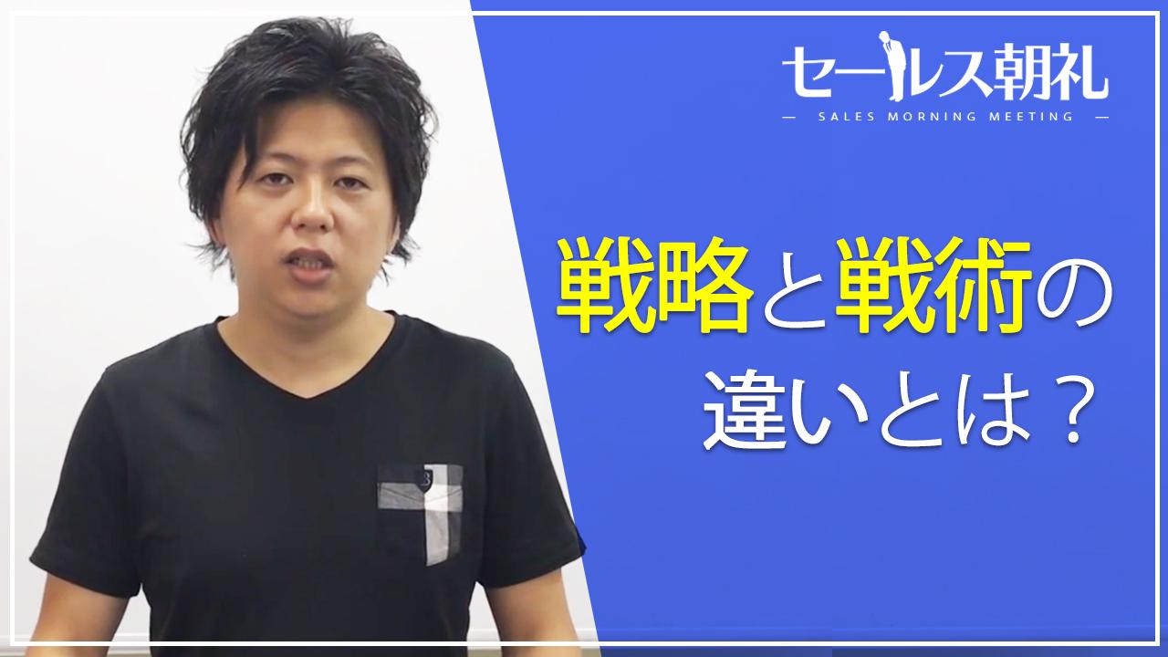 セールス朝礼 40日目
