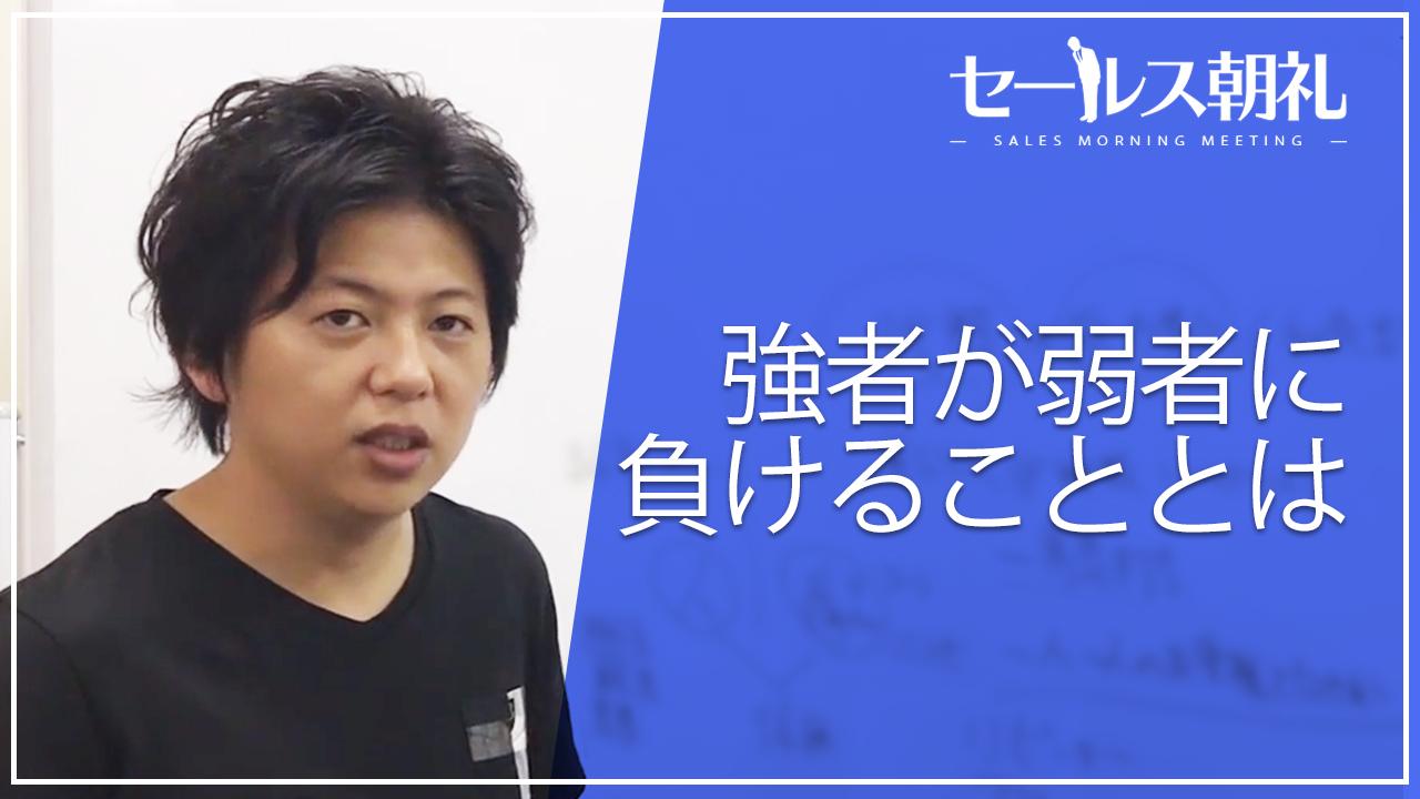 セールス朝礼 41日目