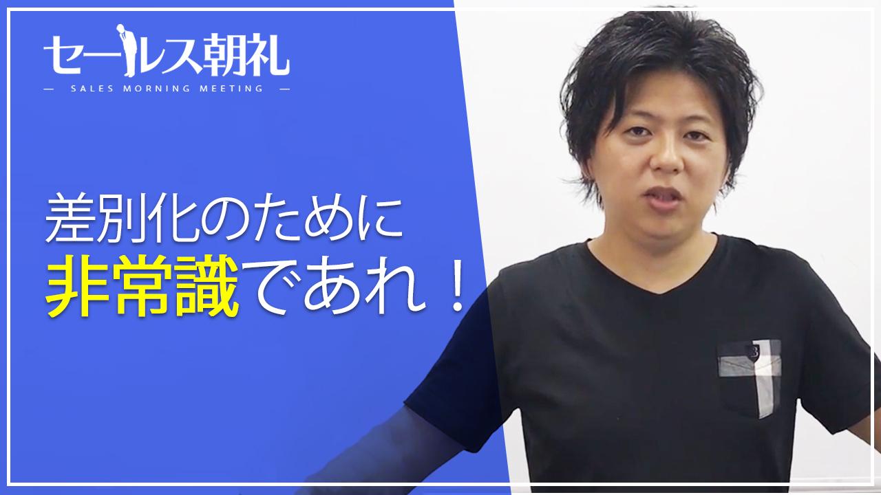 セールス朝礼 42日目