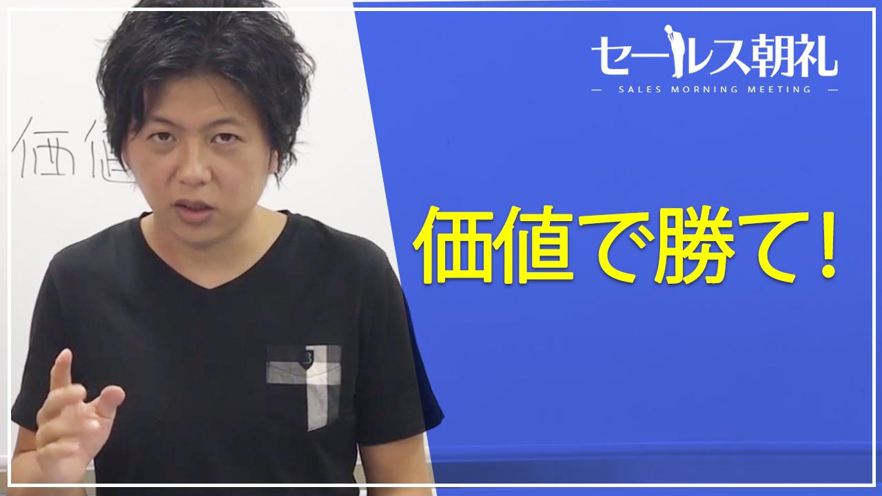セールス朝礼 43日目