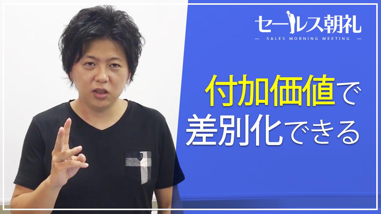 セールス朝礼 44日目