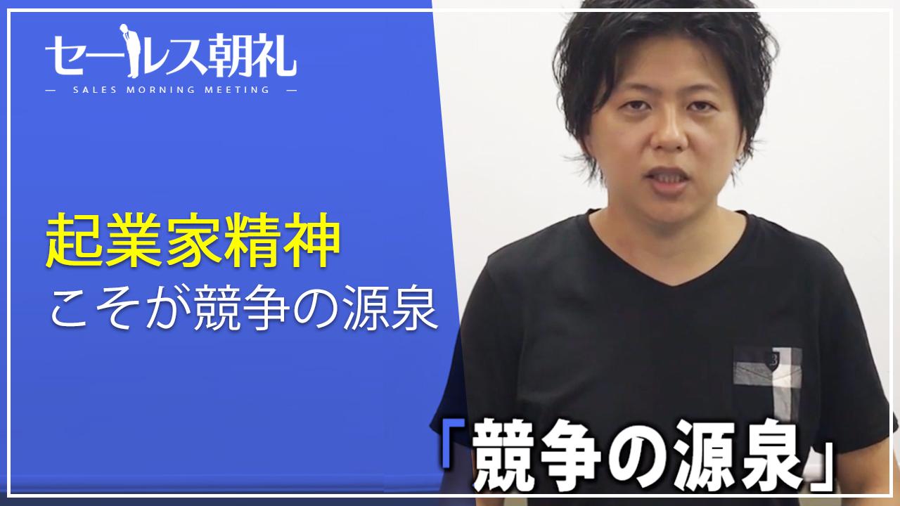 セールス朝礼 45日目