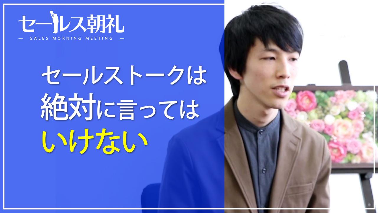 セールス朝礼 48日目