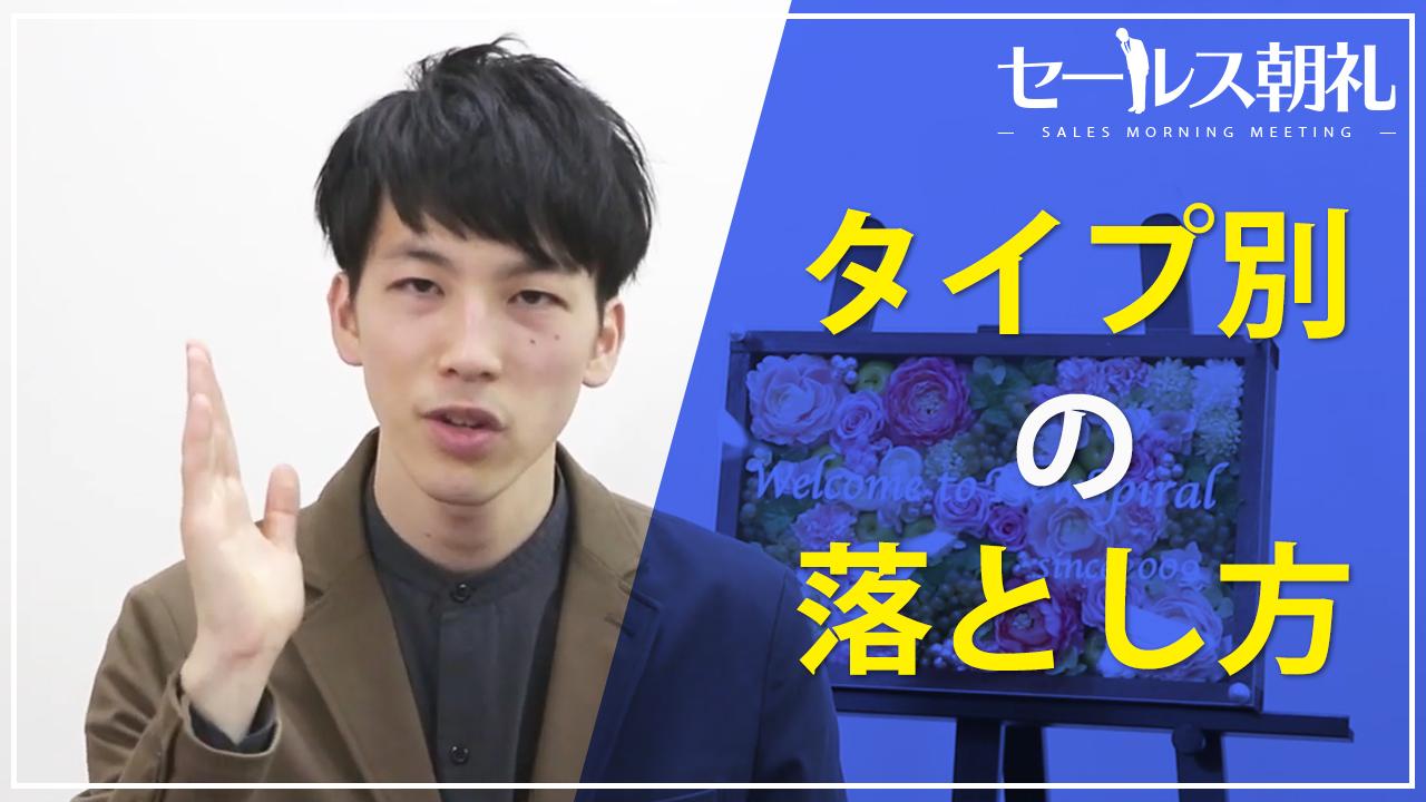 セールス朝礼 53日目