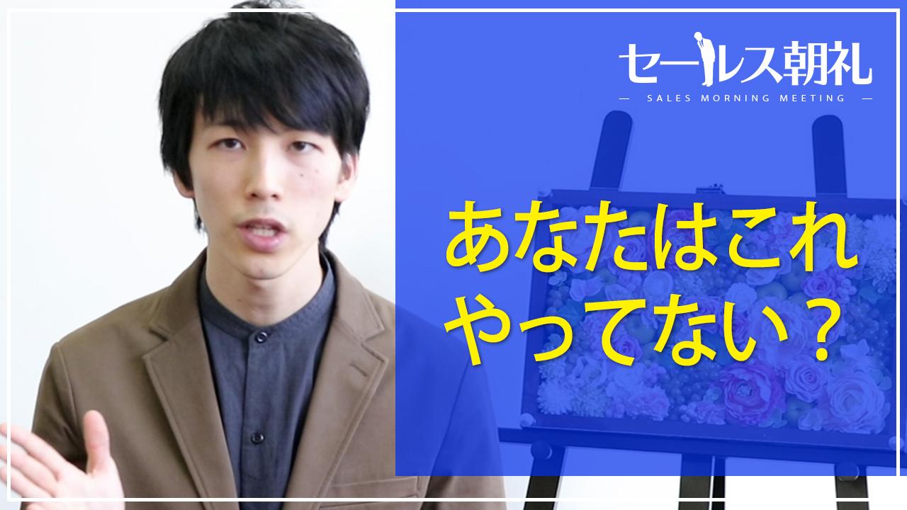 セールス朝礼 51日目
