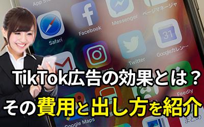 TikTok広告の効果とは?その費用と出し方を紹介!