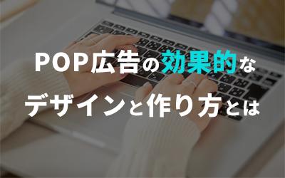 POP広告の効果的なデザインと作り方とは?